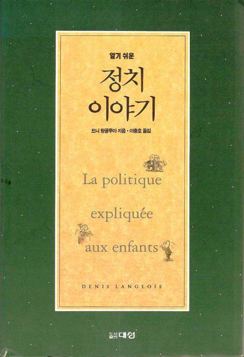 édition en coréen