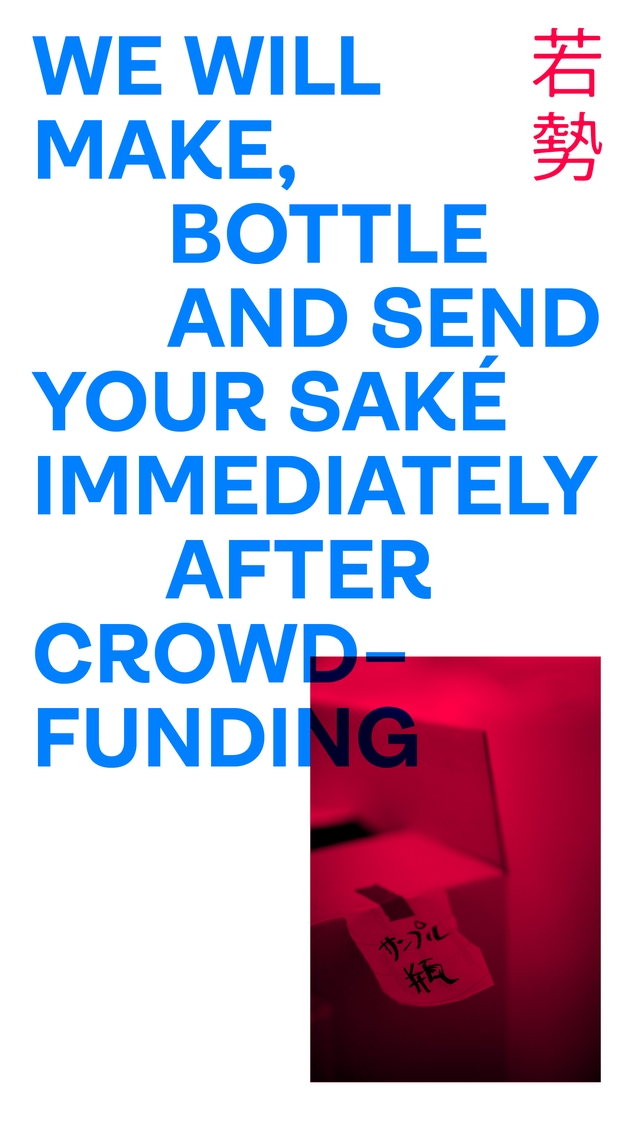 WE WILL MAKE, , BOTTLE AND SEND YOUR SAKE IMMEDIATELY AFTER CROWD FUNDING