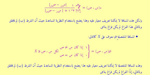 Arabic math