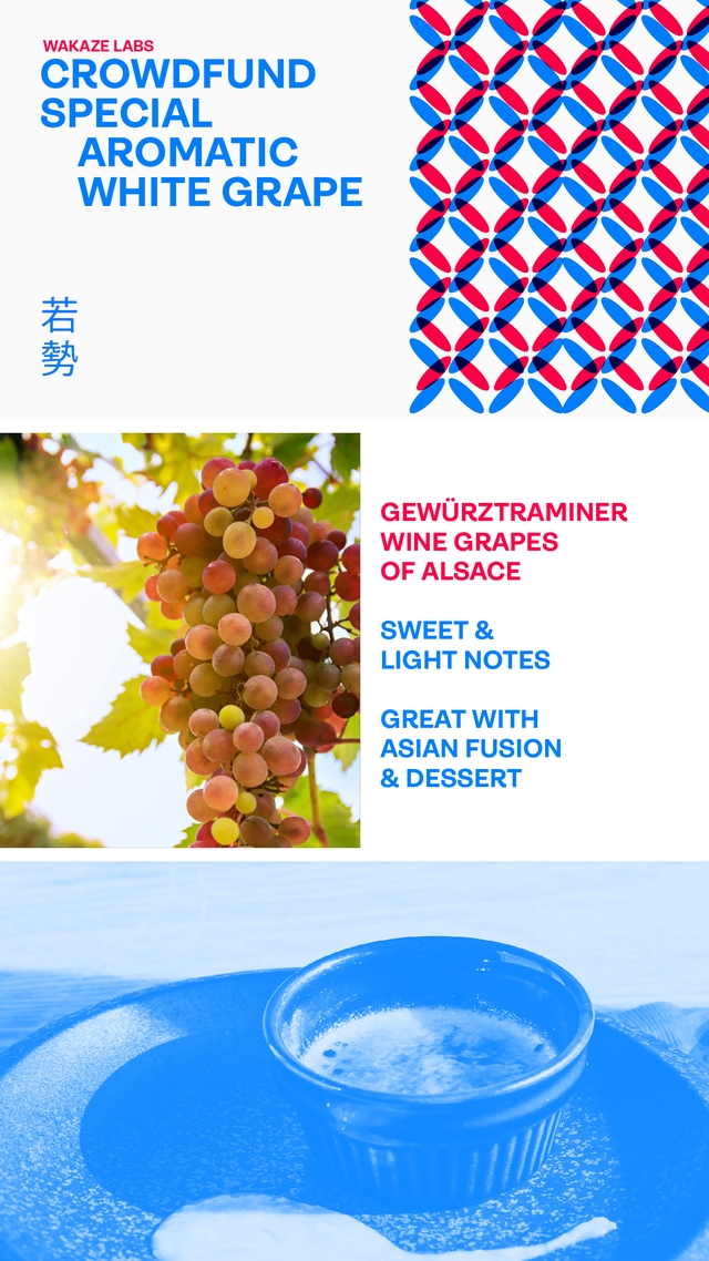 WAKAZE LABS CROWDFUND SPECIAL AROMATIC WHITE GRAPE GEWURZTRAMINER WINE GRAPES OF ALSACE SWEET & LIGHT NOTES GREAT WITH ASIAN FUSION & DESSERT