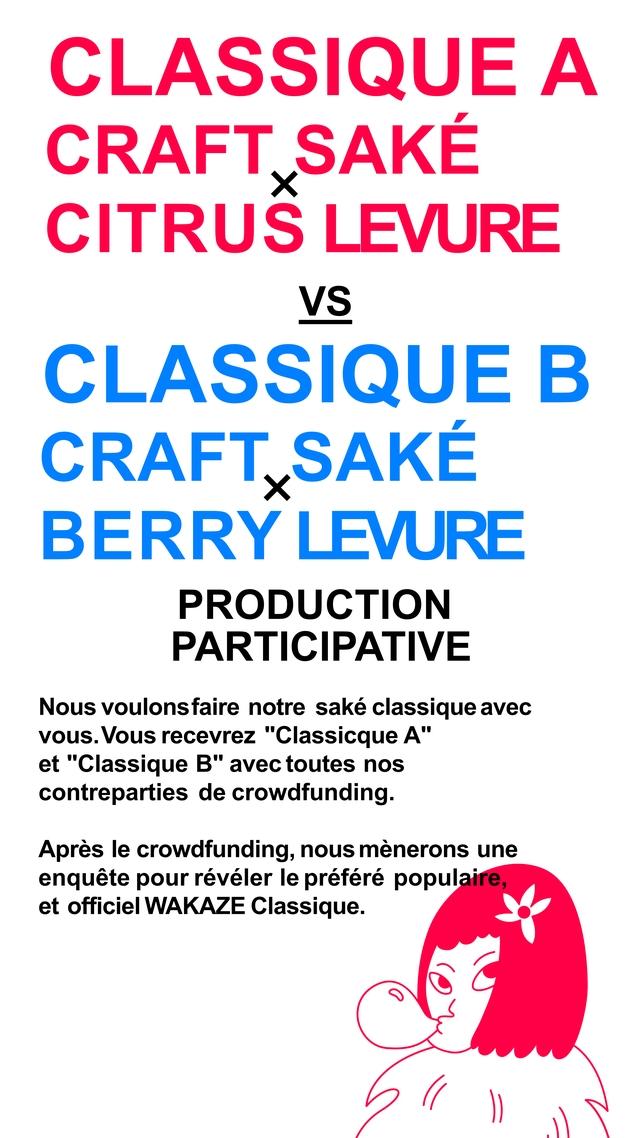 """A CITRUS LEVURE VS CLASSIQUE B B ERRY LEVURE PRODUCTION PARTICIPATIVE Nous voulonsfaire notre sake classique avec vous. Vous recevrez """"Classicque A"""" et """"Classique B"""" avec toutes nos contreparties de crowdfunding. Apres crowdfunding, nous menerons une enquete pour reveler prefere populaire, et officiel WAKAZE Classique."""